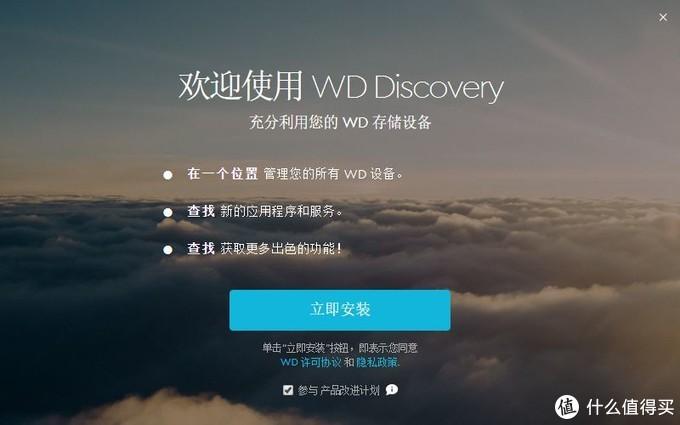 任何人十分钟,从开箱到使用,就是这么简单!—— 西部数据 My Cloud Home 3TB 个人云 体验