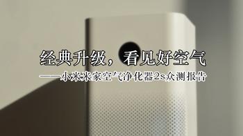 经典升级,看见好空气——小米米家空气净化器2s众测报告