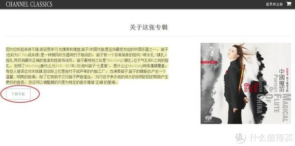 """音乐发烧友的""""甜品""""!十大DSD格式音乐下载网站分享"""