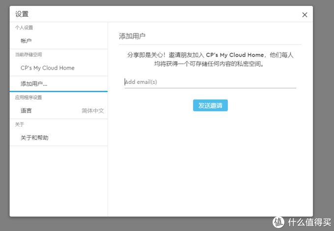 易用性实打实,实用性仍需加点努力— 西部数据 My Cloud Home 个人云众测报告