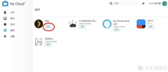 【西部数据 My Cloud Home】:轻量化NAS,让你的数据备份如此简单