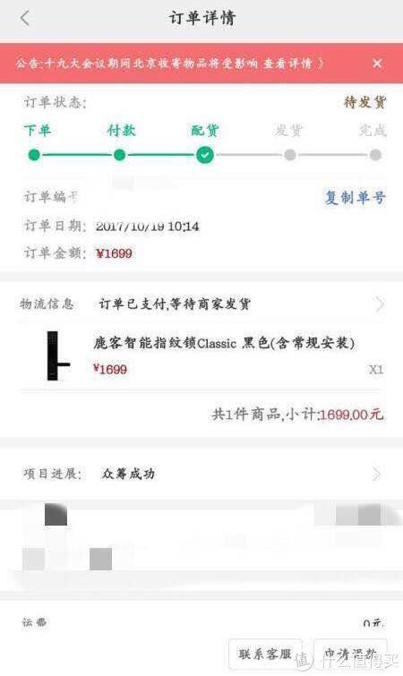#晒单大赛#入住一年,理性花钱:实用智能家居精选