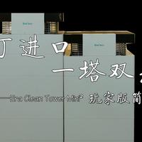 添丁进口,一塔双杰——Era Clean Tower Mini²玩家版简测报告