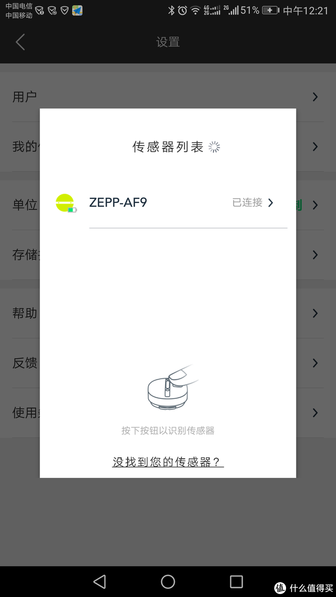 让运动变得更有趣——ZEEP网球智能追踪分析感应器使用测试