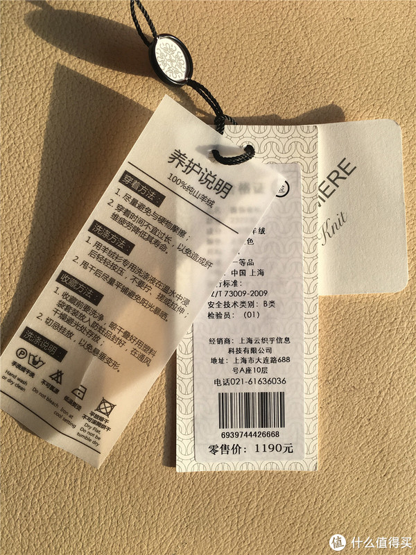 #原创新人#晒单大赛#织乎,值乎?不到两百元的羊绒衫值得买吗?