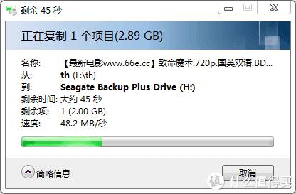 单个大文件拷贝速度稳定在48-50左右,还是不错了