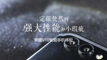 定位使然的强大性能和小瑕疵——荣耀V10智能手机体验