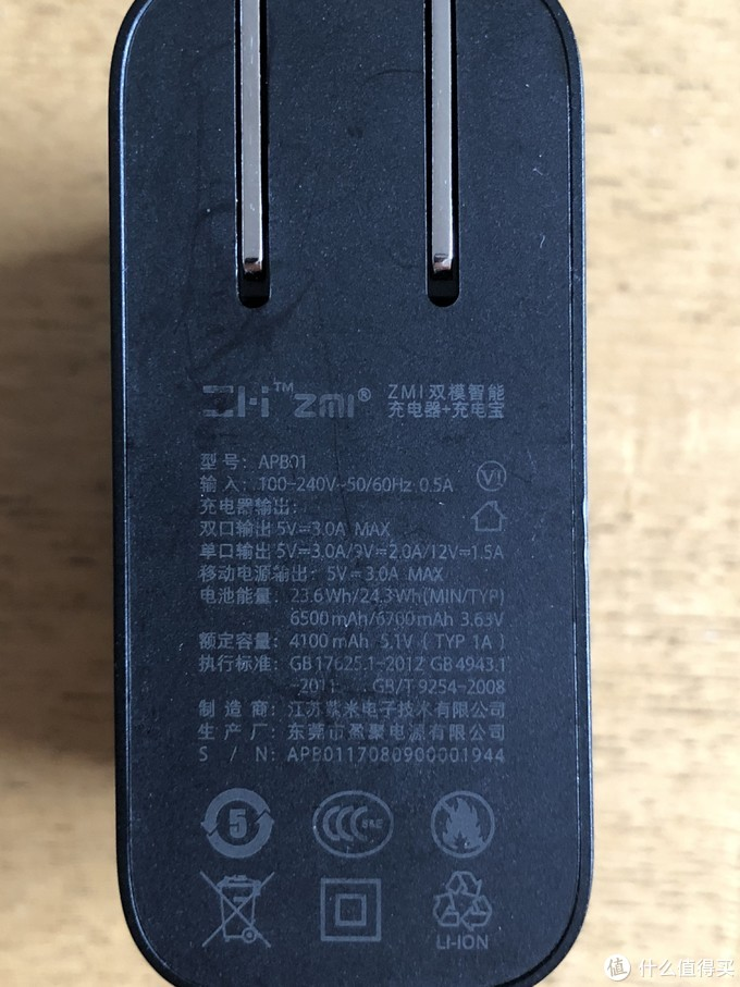 台电S10移动电源测评