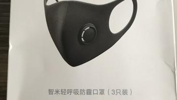 智米轻呼吸防霾口罩开箱评测