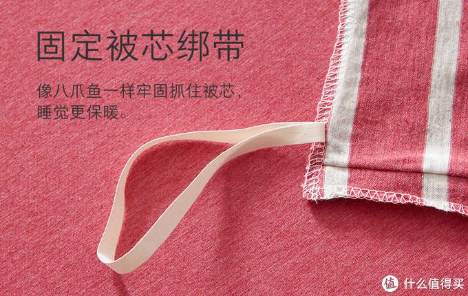 心选,用心之选,全棉针织床品四件套——舒适无物,一室安眠