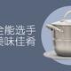 锅中全能选手,传递美味佳肴 淘宝心选 304不锈钢多功能锅