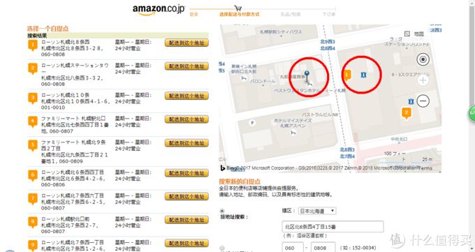 在想这次去北海道要准备些什么?要不要亚马逊购物自提?