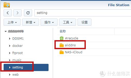 #原创新人#不用Docker,实现群晖+阿里云DDNS解决动态IP访问