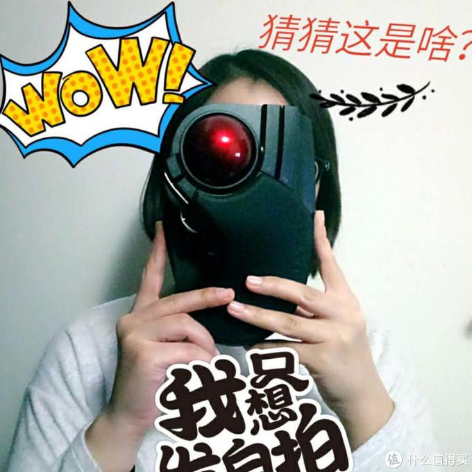 #原创新人# 宜丽客 huge轨迹球鼠标 —很大很舒服