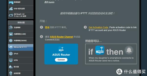 真•单组SSID | 华硕路由AiMesh功能体验