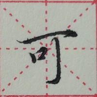 白雪文具 PVR-155 黑色走珠笔使用总结(出峰|下墨|优点|缺点)