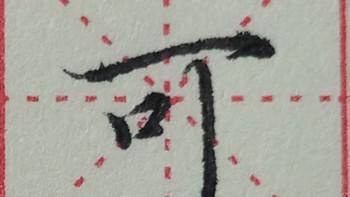 白雪文具 PVR-155 黑色走珠笔使用总结(出峰 下墨 优点 缺点)