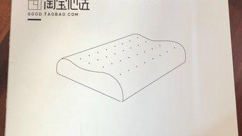 淘宝心选 三重曲线波浪型天然乳胶枕 回弹性超好