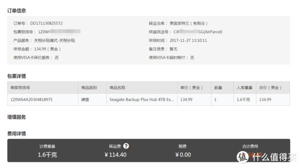 黑五买买买-超值希捷 Seagate 8T 大硬盘的购买和转运
