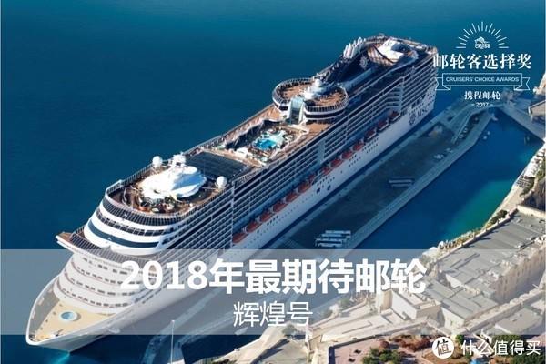 女士们先生们,2017年中国最优秀的邮轮是……