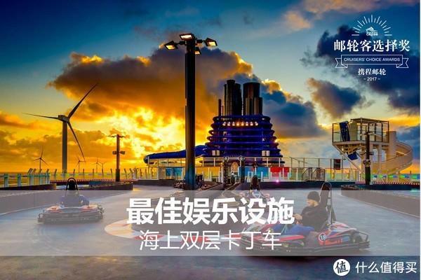 携程邮轮选择奖 篇二:女士们先生们,2017年中国最优秀的邮轮是……