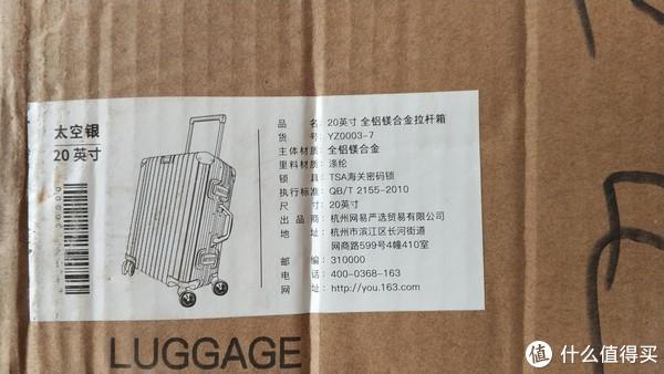 小米90分,你能打几分?网易严选 20寸 全铝镁合金登机箱 开箱