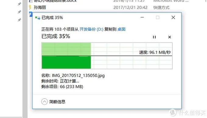 USB 3对拷,速度90兆还行吧。