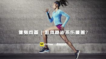 健身问答 | 如何跑步不伤膝盖?