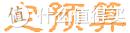 #年货大作战# 如何在京东买到称心如意的坚果礼盒