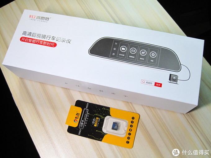 此次众测收到的包裹内含一套威路特流媒体后视镜和一张炫彩的16G