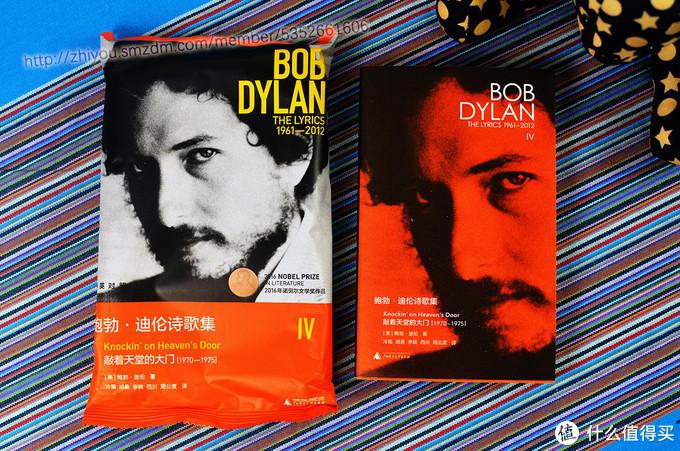 装在薯片袋里的诗歌集:鲍勃·迪伦诗歌礼盒 晒单
