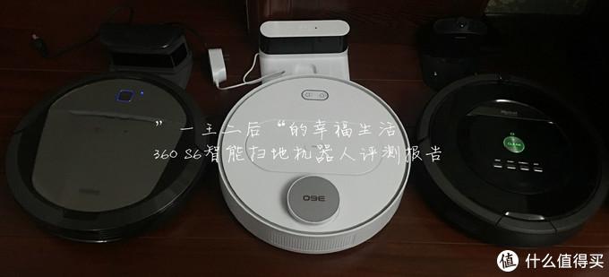"""""""一王二后""""的""""幸福""""生活从""""3.15""""开始——记一次曲折的360 S6智能扫地机器人评测经历"""