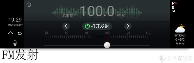 通过设置空白FM频段来为汽车音响传输音频,适合没蓝牙的车型使用