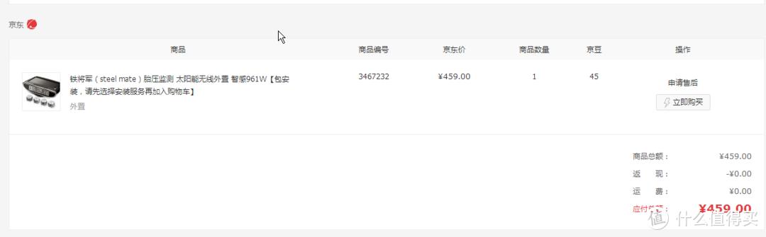 一次失败的购买:Steelmate 铁将军 智感961W外置胎压计体验经历,幸好京东售后还算到位