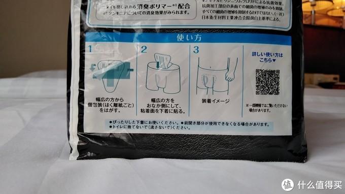 #本站首晒#【暮三曦四】⑮—奇特物:Unicharm 尤妮佳 男性卫生巾 开箱 & 测试