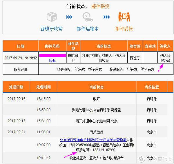 中国EMS官网查看的物流
