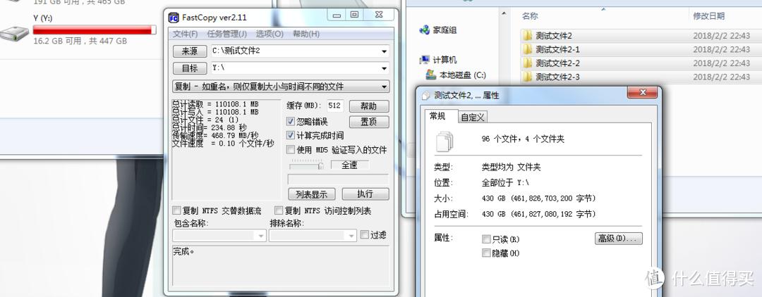 不看跑分看体验:Crucial 英睿达 BX300 SSD 固态硬盘 480GB 极限填盘测试