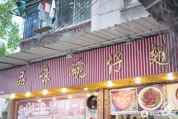 一期一会饮食指南,值得食系列 篇三十一:在广州的72小时里,我吃了这些小吃老字号