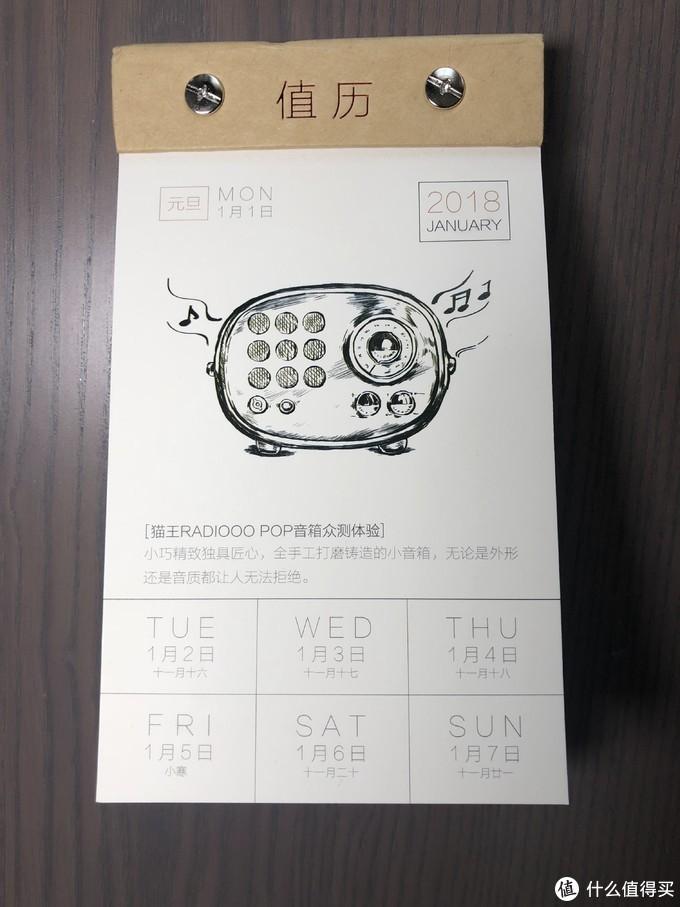 【轻众测报告】张大妈2018台历礼包