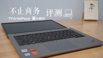 不止商务——ThinkPad 翼480 笔记本电脑 评测