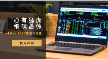心有猛虎 细嗅蔷薇:ThinkPad 翼480 笔记本电脑使用评测