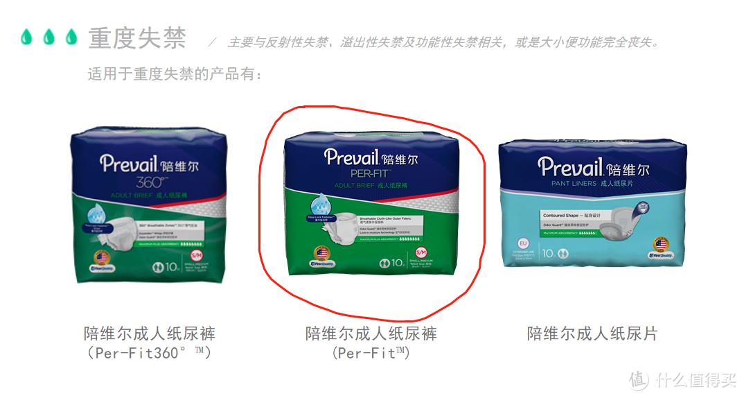 """传说中的""""银发""""产品——陪维尔成人纸尿裤轻度众测报告"""