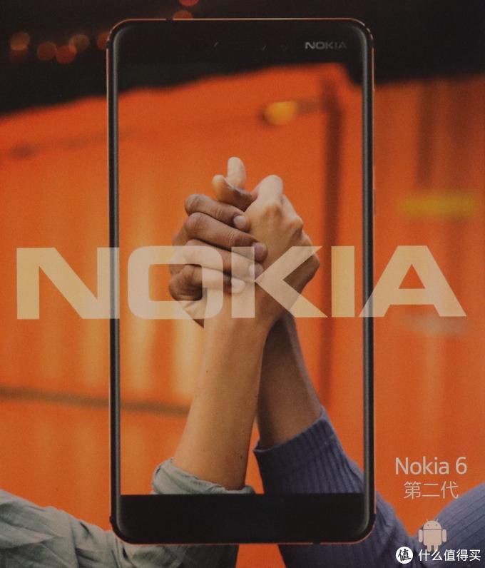 一个手机小白眼里的Nokia 6 二代