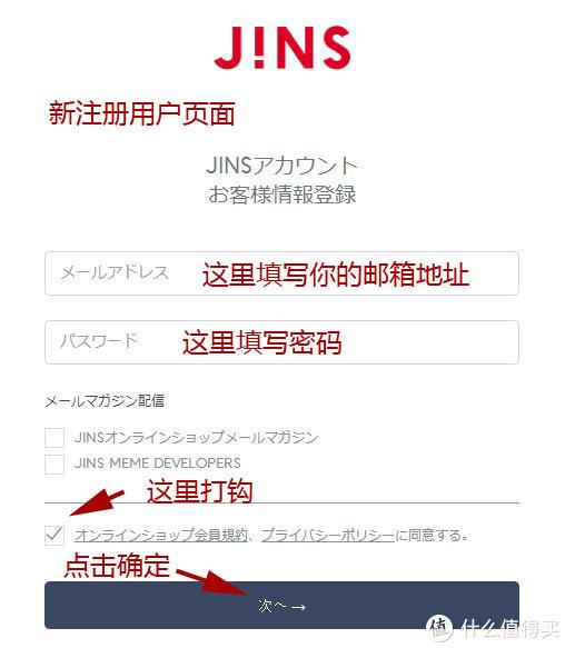 更新!日淘JINS日本官网7折攻略&下单流程 近视眼镜1.74折射率