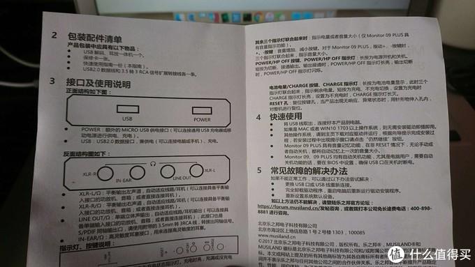 #原创新人#MUSILAND 乐之邦 Monitor 09 便携解码耳放一体机 开箱