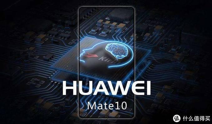Mate10慕尼黑发布会上率先推出基于NPU的移动处理芯片:麒麟970