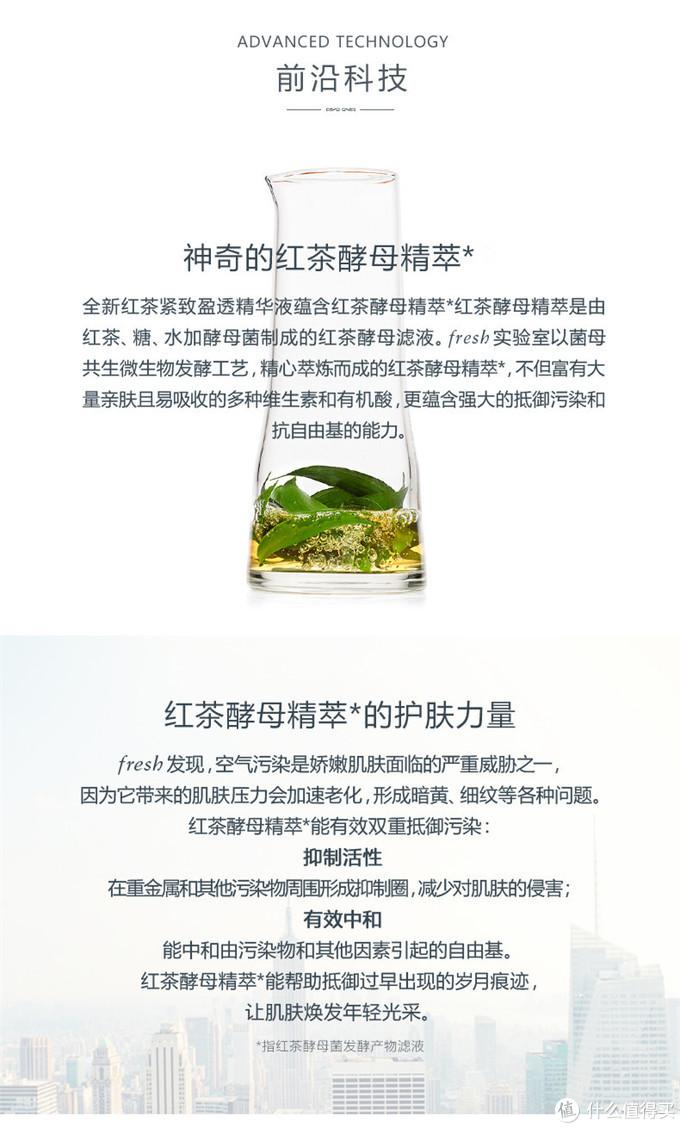 精华前的精华:Fresh馥蕾诗红茶酵母酵萃精华液 150ML