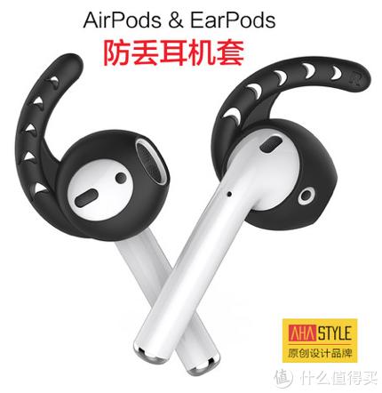 五毛钱解决AirPods容易掉的问题