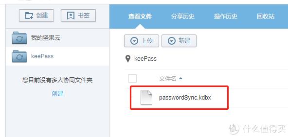 Keepass+坚果云:多平台密码无缝同步