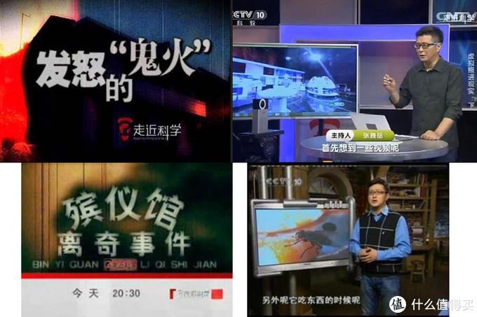 电视迷的推荐:为那些年陪伴我们成长的CCTV-10有趣的科教纪录片打CALL
